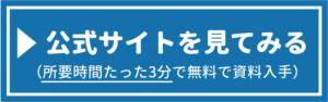 townlife-katsuyou-link