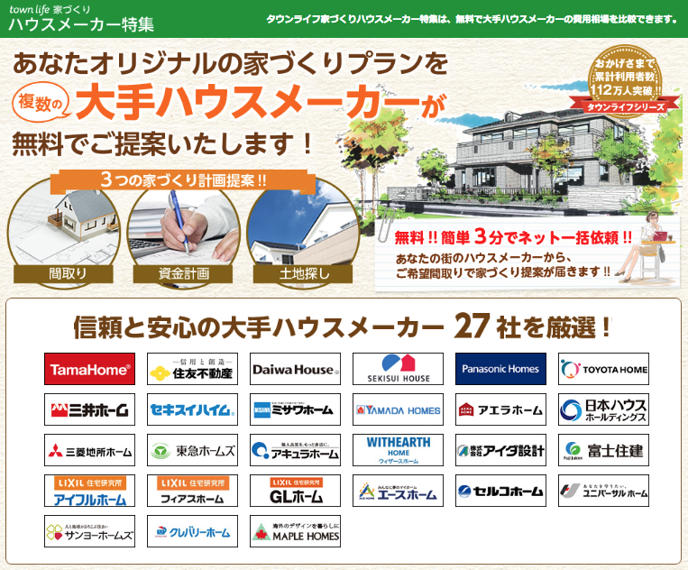 housemaker-townlife
