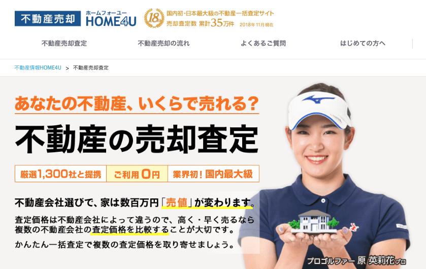 home4u-kuchikomi04