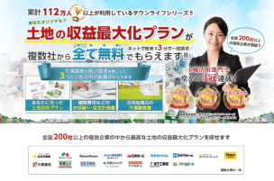 townlife-kuchikomi02
