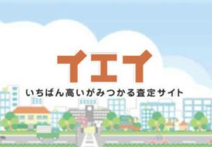 yeay-kuchikomi03